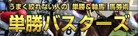 単勝バスターズ・468.jpg
