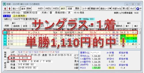 単勝バスターズ・単勝1110円.PNG